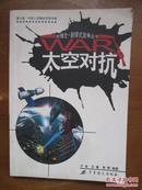 新理念·新样式战争丛书——太空对抗(2016.10.20)