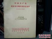 中国共产党北京市东城区组织史资料 1949——1987