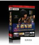 《王者军团-女子特警队总教练教您打造冠军团队》6DVD