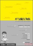不与流行为伍:对中国社会流行谬误的批判