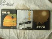 跟随余秋雨的脚步:中国之旅、欧洲之旅、非洲之旅【精美插图本】 3本合售