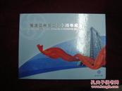 海通证券成立二十周年纪念邮册