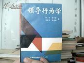 领导行为学(92版一版一印5000册)
