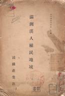 满洲汉人植民地域(日)
