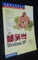 跟我学WindowsXP快速入门与使用技巧