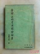 台湾土地资源开发论丛