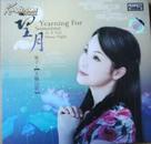 天籁山歌:《望月》(菊子即陈菊芬演唱CD)