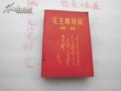红色经典;毛主席诗词解释(32开)、毛主席诗词解释32开本【插图本、直板书未阅读过、自然旧、】包邮