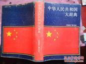 中华人民共和国大辞典【16开精装,书重1.3公斤】