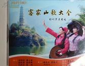 客家山歌大全(CD)