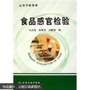 食品感官检验 马永强,韩春然,刘静波 化学工业出版社