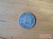 1958年壹分硬币 一分 1分