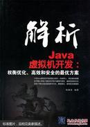 解析Java虚拟机开发:权衡优化、高效和安全的最优方案