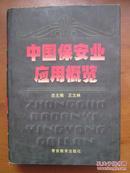 中国保安业应用概览(精)