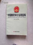 《中国财经审计法规选编》2009.4
