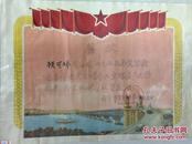 76年---南京玄武区优秀工宣队队员奖状