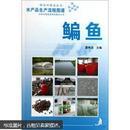 鳊鱼养殖技术大全/鳊鱼的鱼种繁殖/鳊鱼养殖疾病防治1光盘1本书籍