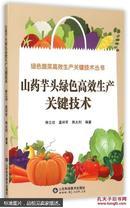 芋头种植技术书籍 山药芋头绿色高效生产关键技术