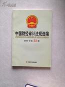 《中国财经审计法规选编》2006.22