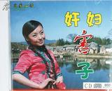 客家山歌:《奸妇害子》(CD)