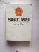 《中国财经审计法规选编》2006.23