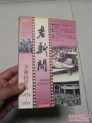 老新闻:共和国往事卷(1973——1975)馆藏书