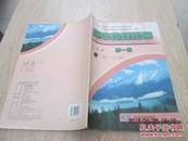 高中地理图册   第二册