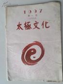 太极文化   1997年第一期