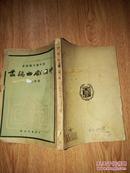 中国戏曲论丛(新中国文艺丛书)