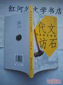代文访石------奇石收藏简录 (作者,解放军出版社社长刘代文 签赠本,带上款)