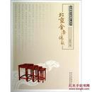 非物质文化遗产丛书:北京金漆镶嵌/柏德元