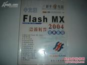中文版Flash MX 动画制作2004经典教程