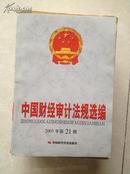 《中国财经审计法规选编》2005.21