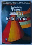 《旅游业英语》 英语学习 英语研究 专业英语 英语考级