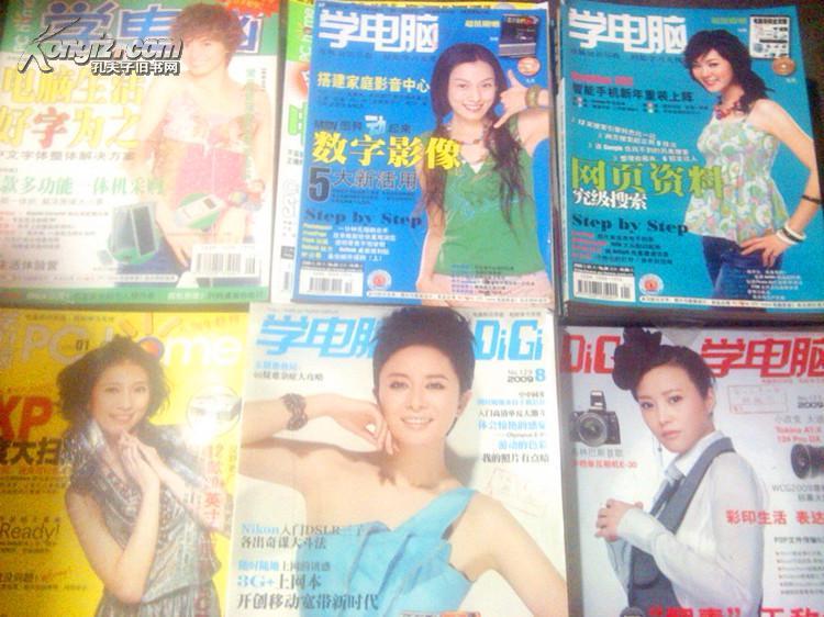 《学电脑》杂志(2005年全年缺第8期)11本合售 江浙沪皖包邮