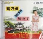 客家山歌:《精刁妹斗智尴尬古》(CD)