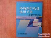 环境保护设备选用手册:监测仪器设备