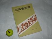 史海逸闻录(政治宗教、文化科学、人物传奇、古今战役) 1987年1版1印