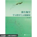 微生物学学习指导与习题解析(第2版)