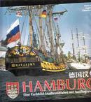 HAMBURG:EINE FARBBILD-STADTRUNDFAHRT MIT AUSFLUGSZIELEN 德国汉堡【摄影画册、757】前后页有地图