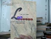 《现代领导科学基础 》2001年一版一印