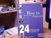 世界级大公司员工培训教程·建立激励型组织的行动指南:激发员工24策略