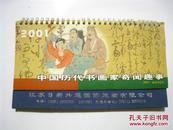 台历 2001中国历代书画家奇闻