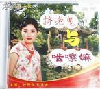 客家山歌:《挤老鬼与啮嚓嫲》(CD)
