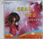 客家山歌:《客家妹子夸老公》(CD)