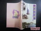旅游类:扬州名胜