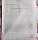 中日关系史第三次学术讨论会论文-小仓城与黄檗文化