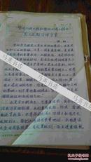 洪钧教授手稿三份,其中两份是洪钧教授亲笔