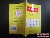 旅游类:中国皇帝陵 题词.楹联
