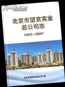 北京市望京实业总公司志1993-2007【精装版、815】